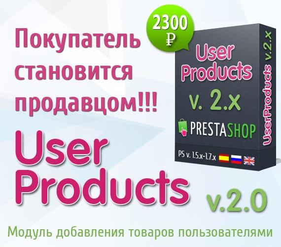 Товары пользователей UserProducts PRO