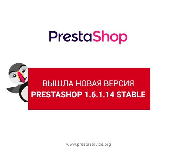 Вышла новая версия PrestaShop v1.6.1.14 Stable