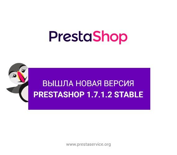 Вышла новая версия PrestaShop v1.7.1.2 Stable