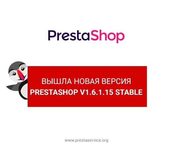 Вышла новая версия PrestaShop v1.6.1.15 Stable
