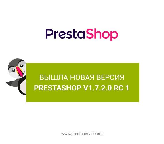Вышла новая версия PrestaShop v1.7.2.0 RC 1