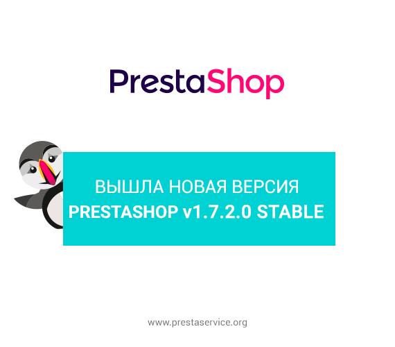 Вышла новая версия PrestaShop v1.7.2.0 Stable