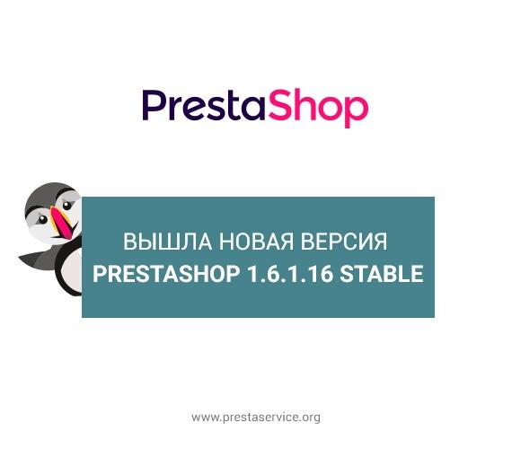Вышла новая версия PrestaShop v1.6.1.16 Stable