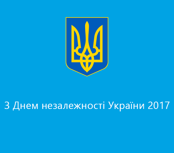 З Днем незалежності України 2017