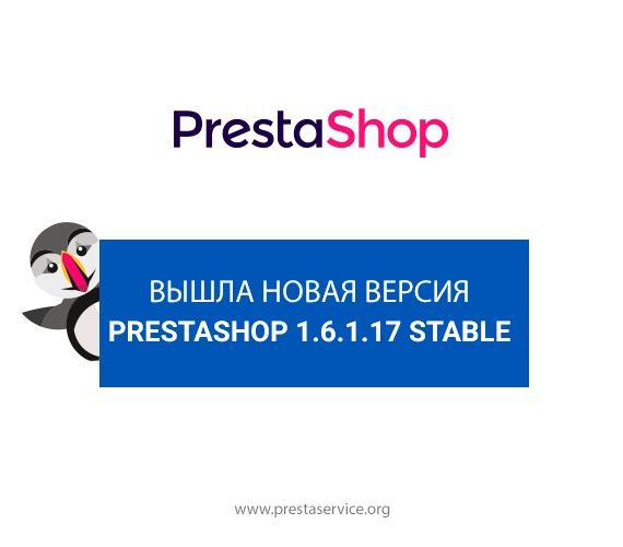 Вышла новая версия PrestaShop v1.6.1.17 Stable
