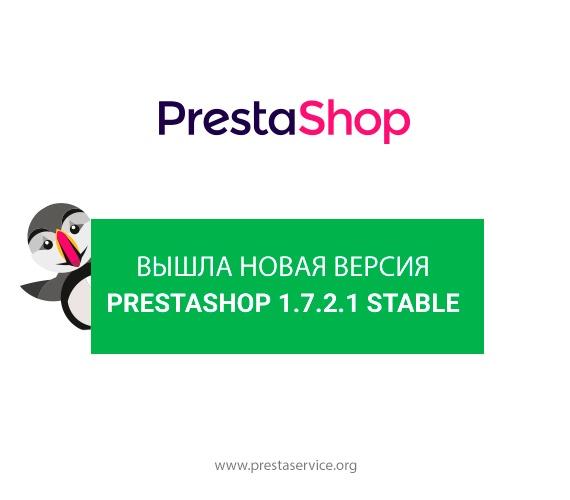 Вышла новая версия PrestaShop v1.7.2.1 Stable