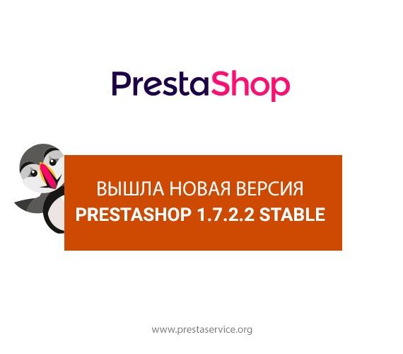Вышла новая версия PrestaShop v1.7.2.2 Stable
