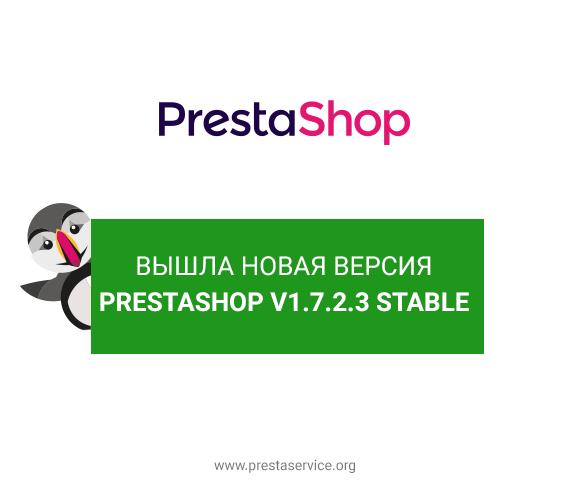 Вышла новая версия PrestaShop v1.7.2.3 Stable