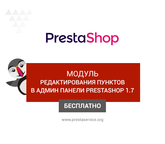 Модуль редактирования пунктов в админ панели PrestaShop 1.7