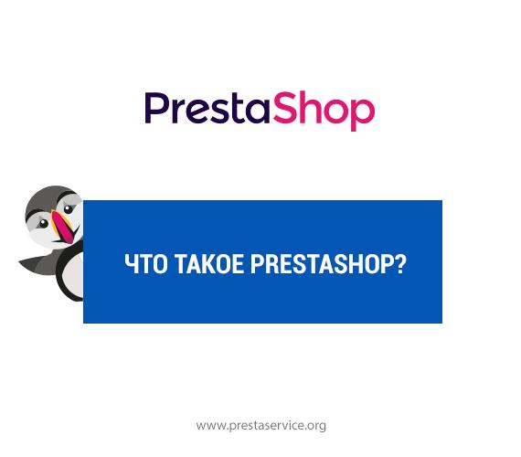 Что такое PrestaShop?