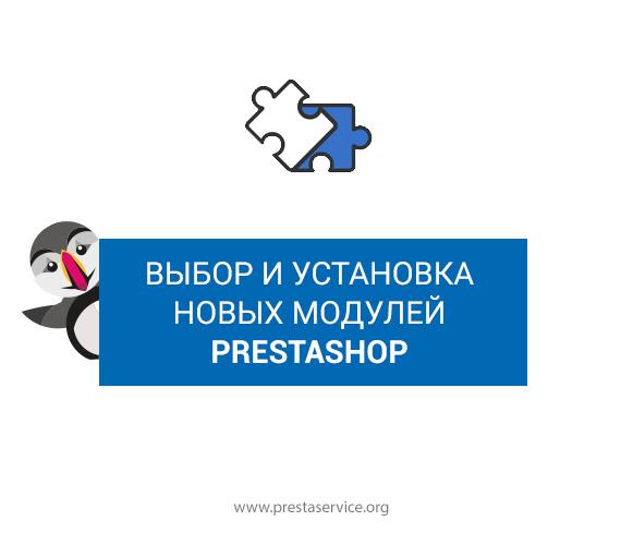 Выбор и установка новых модулей PrestaShop