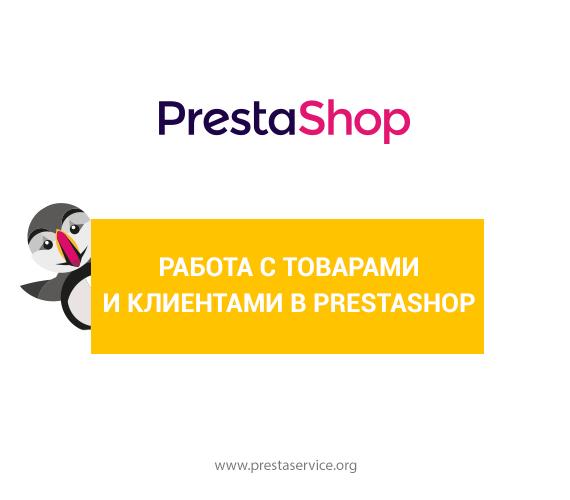 Работа с товарами и клиентами в PrestaShop