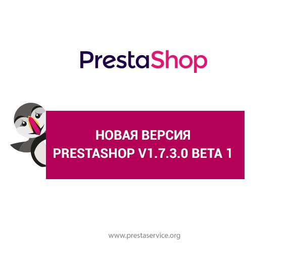 Новая версия PrestaShop v1.7.3.0 Beta 1