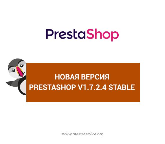Новая версия PrestaShop v1.7.2.4 Stable