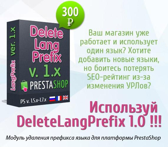 Модуль удаления префикса языка для магазинов PrestaShop