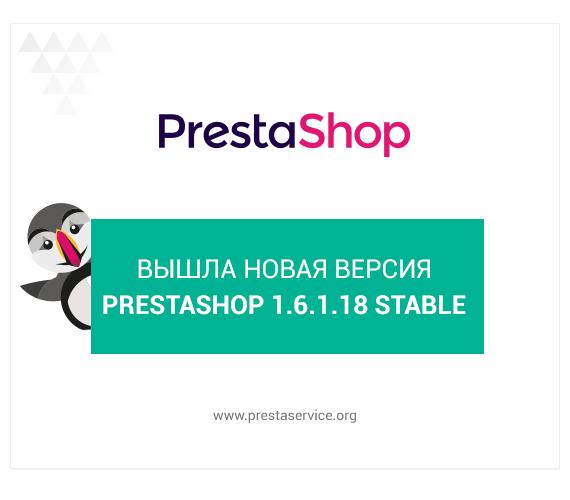 Новая версия PrestaShop v1.6.1.18 Stable