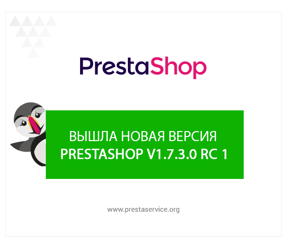Новая версия PrestaShop v1.7.3.0 RC 1