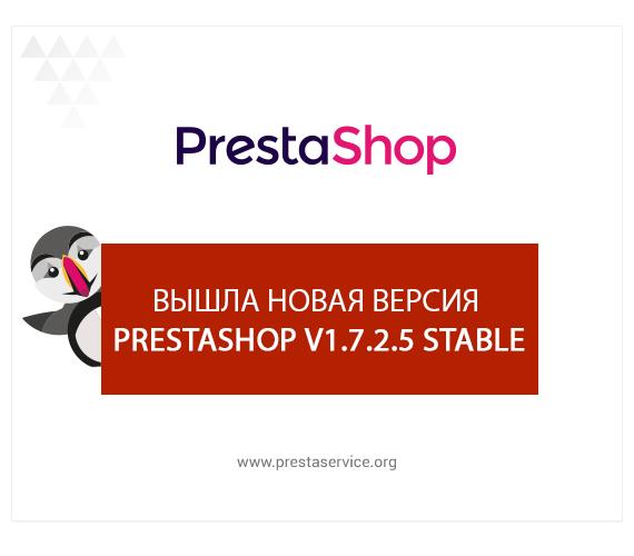 Новая версия PrestaShop v1.7.2.5 Stable