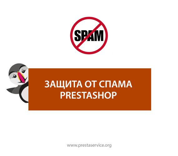 Защита от спама PrestaShop