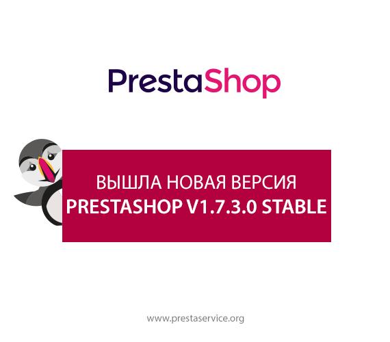 Новая версия PrestaShop v1.7.3.0 Stable