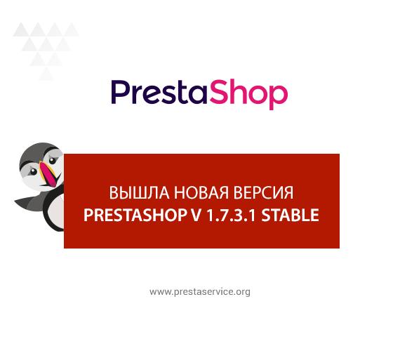 Новая версия PrestaShop v1.7.3.1 Stable