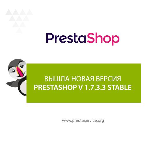 Новая версия PrestaShop v1.7.3.3 Stable