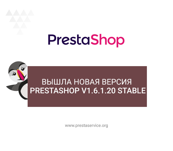 Новая версия PrestaShop v1.6.1.20 Stable