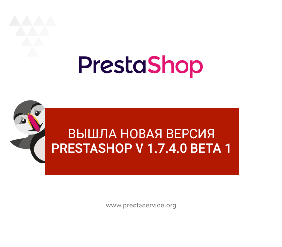 Новая версия PrestaShop v 1.7.4.0 Beta 1