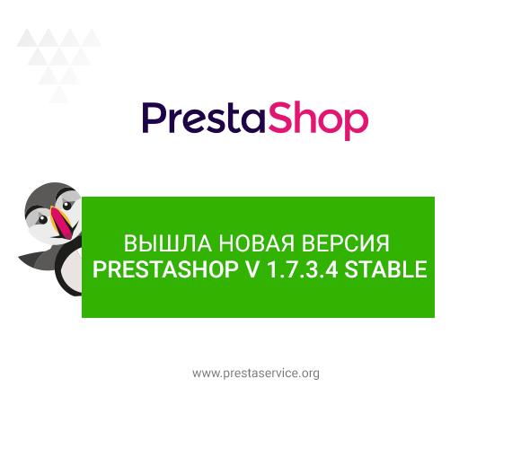 Новая версия PrestaShop v 1.7.3.4 Stable