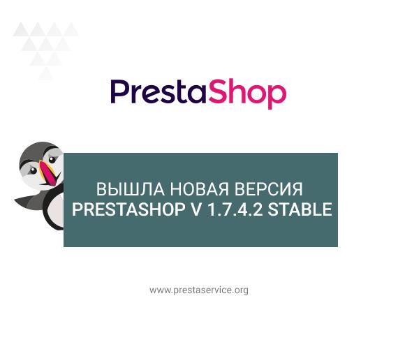 Новая версия PrestaShop v 1.7.4.2 Stable