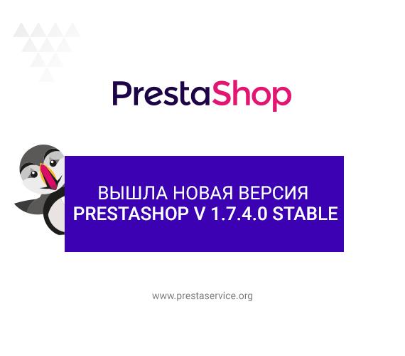 Новая версия PrestaShop v 1.7.4.0 Stable