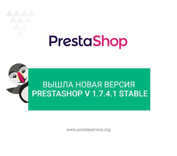 Новая версия PrestaShop v 1.7.4.1 Stable