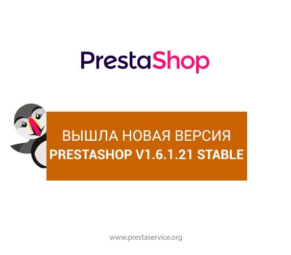 Новая версия PrestaShop v1.6.1.21 Stable