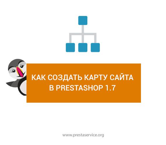 Как создать карту сайта в PrestaShop 1.7