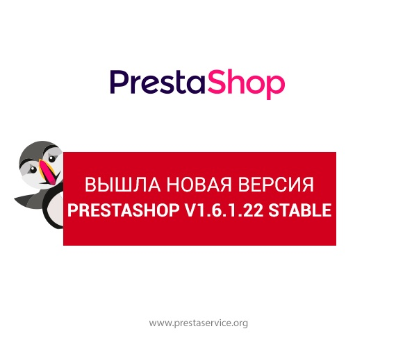 Новая версия PrestaShop v1.6.1.22 Stable