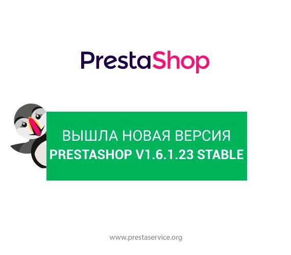Новая версия PrestaShop v1.6.1.23 Stable