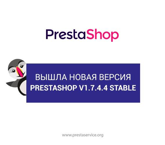 Новая версия PrestaShop v1.7.4.4 Stable