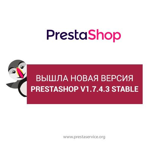 Новая версия PrestaShop v1.7.4.3 Stable