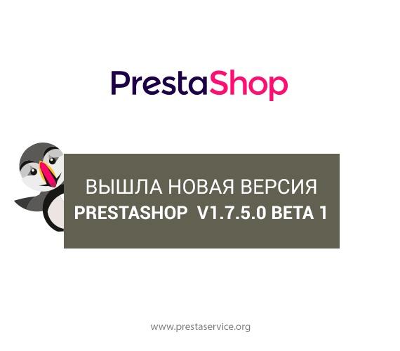 Новая версия PrestaShop v1.7.5.0 Beta 1