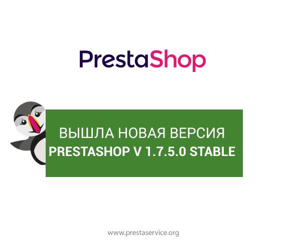 Новая версия PrestaShop v1.7.5.0 Stable