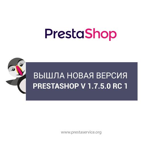 PrestaShop v1.7.5.0 RC 1