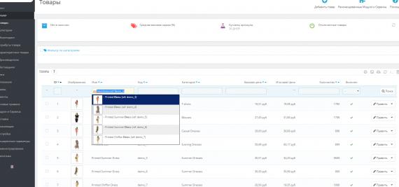 Модуль ajax поиск товаров в админ панели