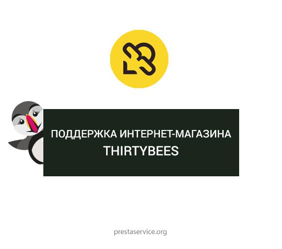Поддержка интернет-магазина ThirtyBees