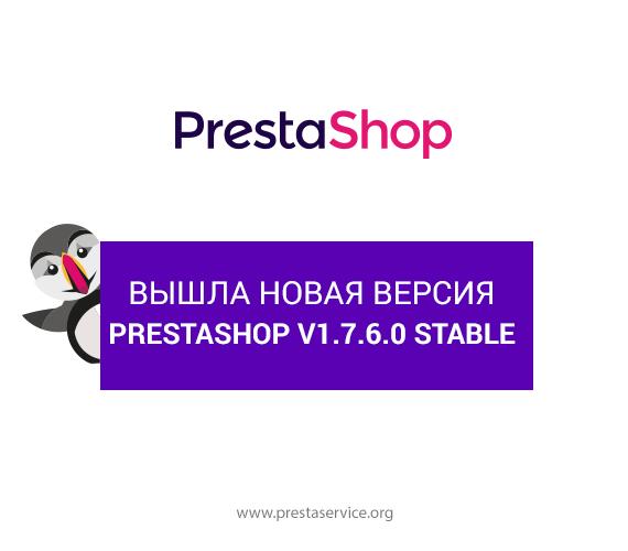 Новая версия PrestaShop v 1.7.6.0 Stable