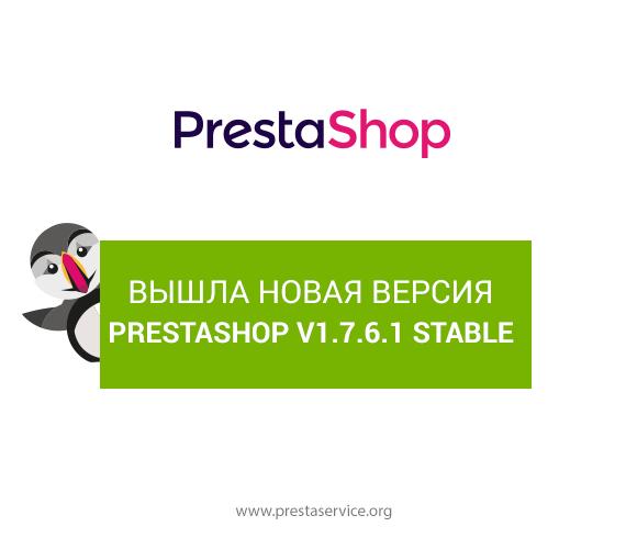 Новая версия PrestaShop v 1.7.6.1 Stable