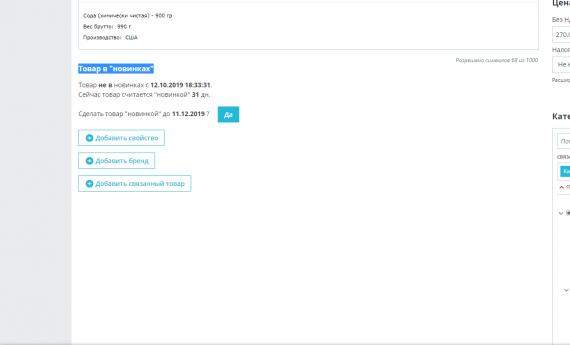 Модуль дает возможность повторно добавить товар в новинки