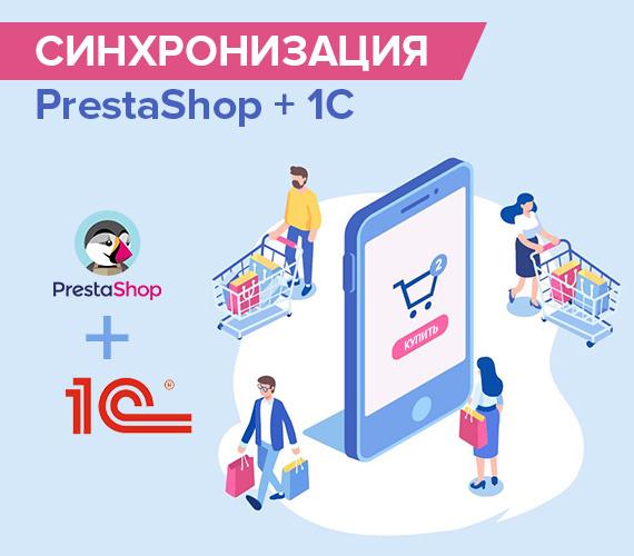 Синхронизация PrestaShop + 1C