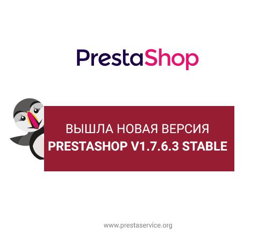 Новая версия PrestaShop v1.7.6.3 Stable