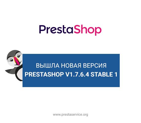Новая версия PrestaShop v1.7.6.4 Stable 1