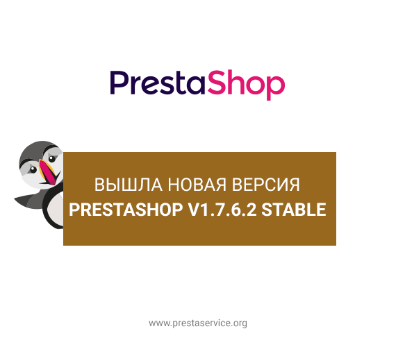 Новая версия PrestaShop v1.7.6.2 Stable